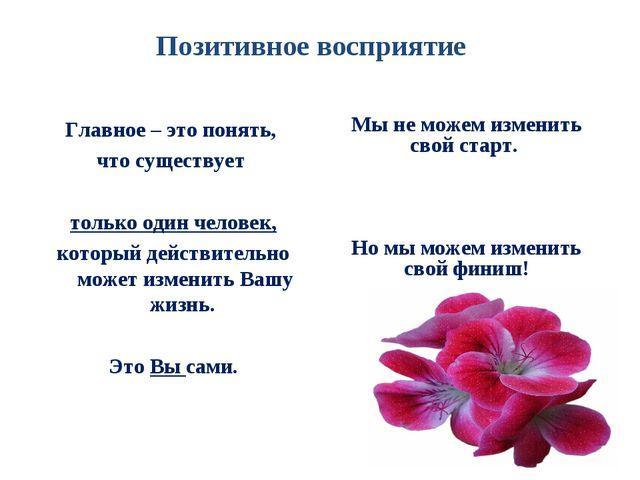 Позитивное восприятие Главное – это понять, что существует только один челове...