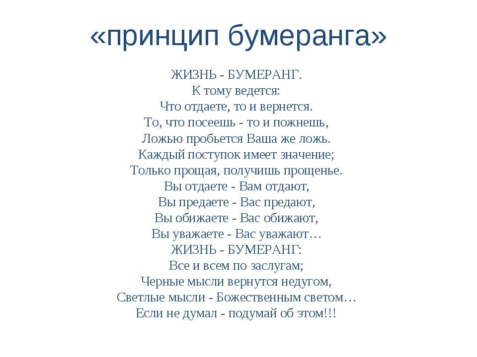 «принцип бумеранга» ЖИЗНЬ - БУМЕРАНГ. К тому ведется: Что отдаете, то и верне...