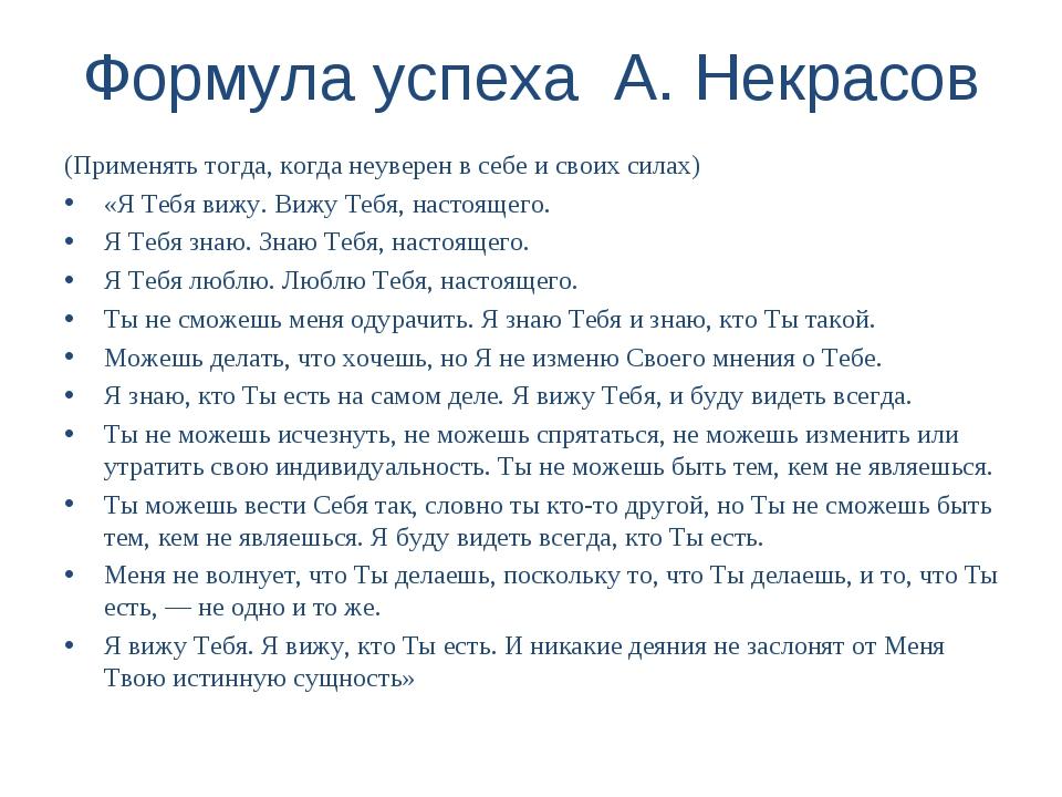 Формула успеха А. Некрасов (Применять тогда, когда неуверен в себе и своих си...