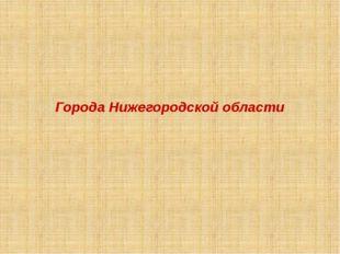 Города Нижегородской области