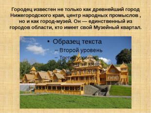 Городец известен не только как древнейший город Нижегородского края, центр на