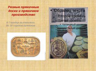 Резные пряничные доски и пряничное производство В Городце выпекалось до 30 со