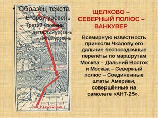 Всемирную известность принесли Чкалову его дальние беспосадочные перелёты по