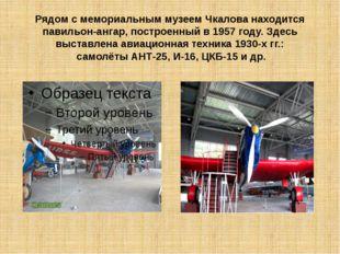 Рядом с мемориальным музеем Чкалова находится павильон-ангар, построенный в 1