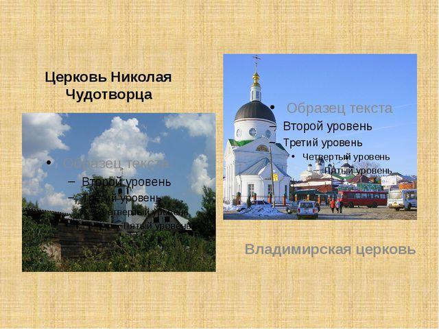 Церковь Николая Чудотворца Владимирская церковь