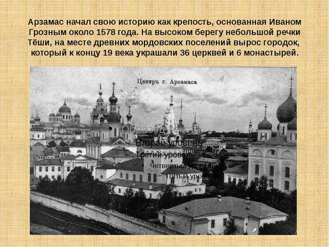 Арзамас начал свою историю как крепость, основанная Иваном Грозным около 1578...