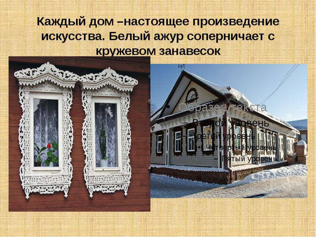 Каждый дом –настоящее произведение искусства. Белый ажур соперничает с кружев...