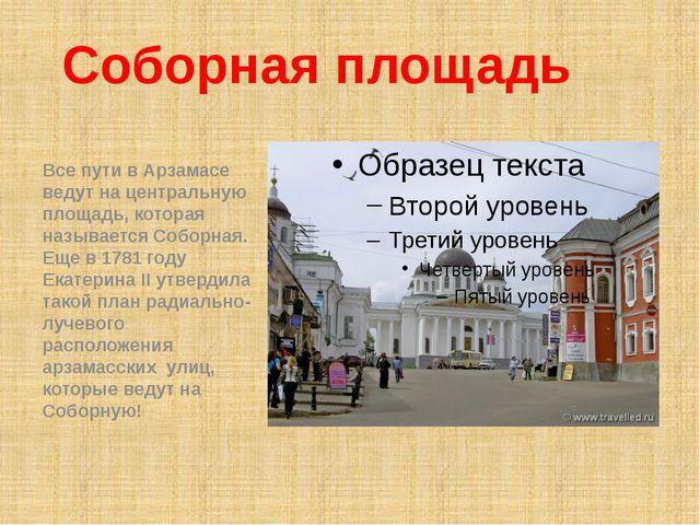 Соборная площадь Все пути в Арзамасе ведут на центральную площадь, которая на...