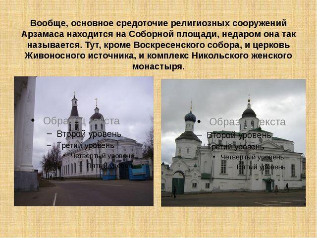 Вообще, основное средоточие религиозных сооружений Арзамаса находится на Собо...