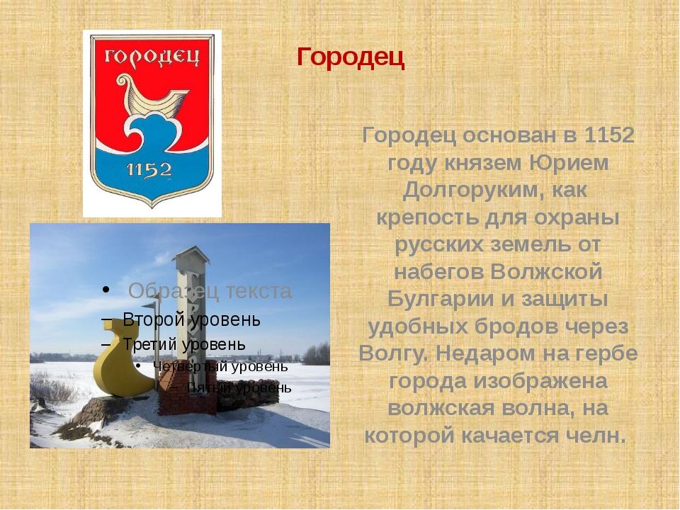 Городец Городец основан в 1152 году князем Юрием Долгоруким, как крепость для...