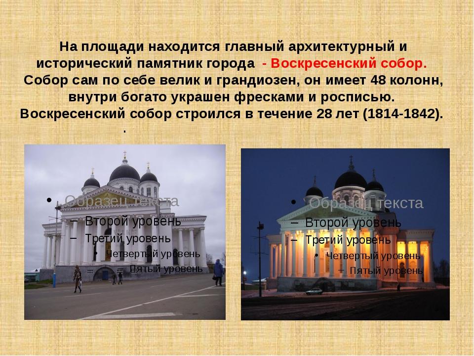 На площади находится главный архитектурный и исторический памятник города - В...