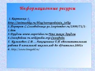 Информационные ресурсы 1.Картинки-4.http://animashky.ru/blog/novogodnjaja_jo