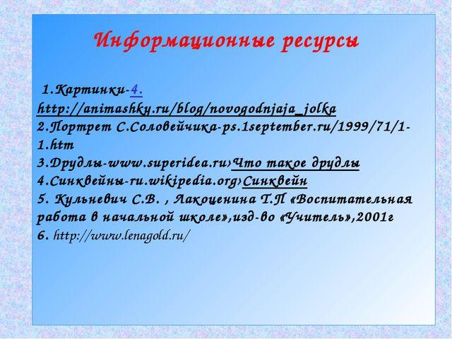 Информационные ресурсы 1.Картинки-4.http://animashky.ru/blog/novogodnjaja_jo...