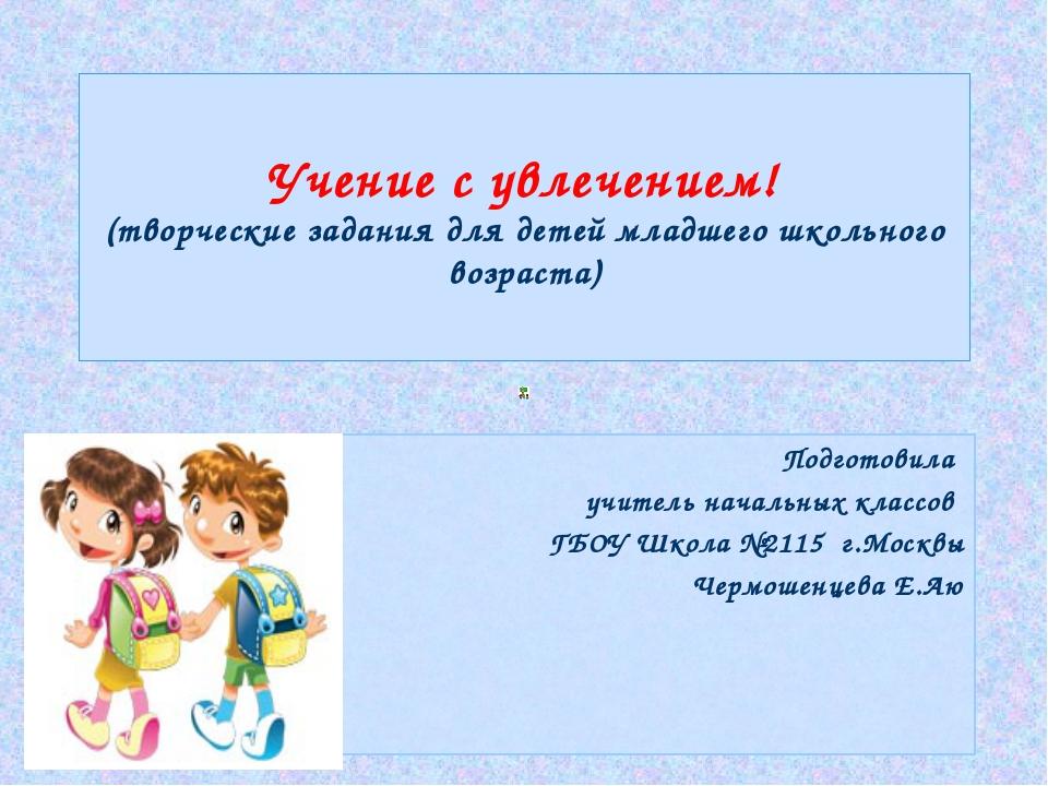 Учение с увлечением! (творческие задания для детей младшего школьного возраст...