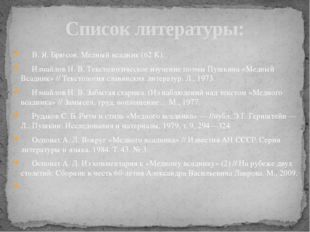 В. Я. Брюсов. Медный всадник (62 K). Измайлов Н. В. Текстологическое изуч