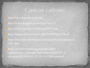 http://ru.wikipedia.org/wiki http://www.kostyor.ru/student/?n=173 http://rvb.