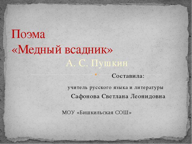 А. С. Пушкин Составила: учитель русского языка и литературы Сафонова Светлана...