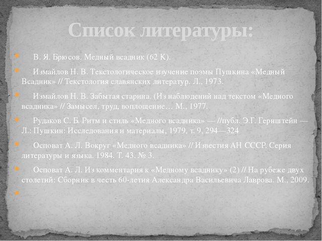 В. Я. Брюсов. Медный всадник (62 K). Измайлов Н. В. Текстологическое изуч...