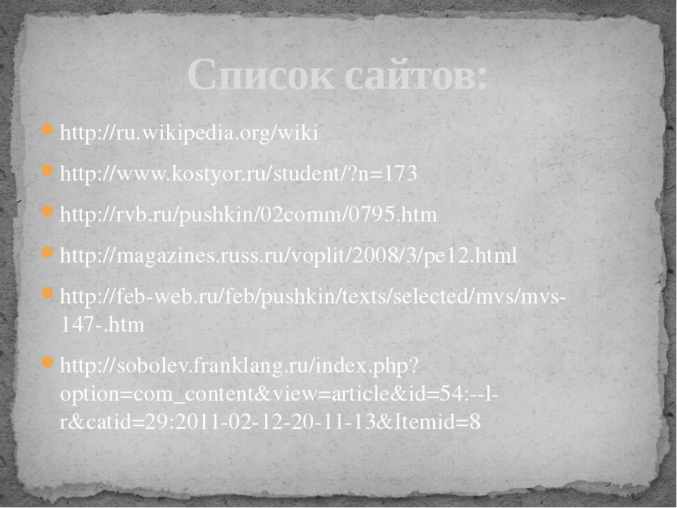 http://ru.wikipedia.org/wiki http://www.kostyor.ru/student/?n=173 http://rvb....