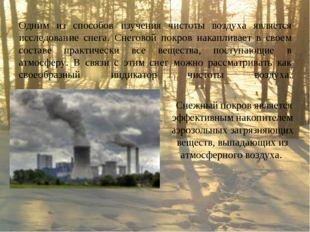 Одним из способов изучения чистоты воздуха является исследование снега. Снего