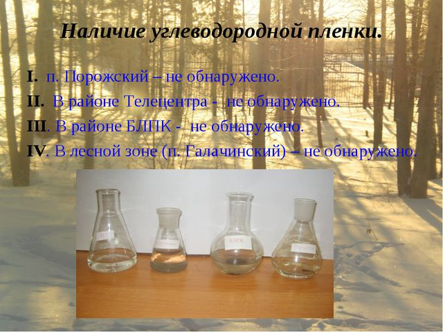Наличие углеводородной пленки. I. п. Порожский – не обнаружено. II. В районе...