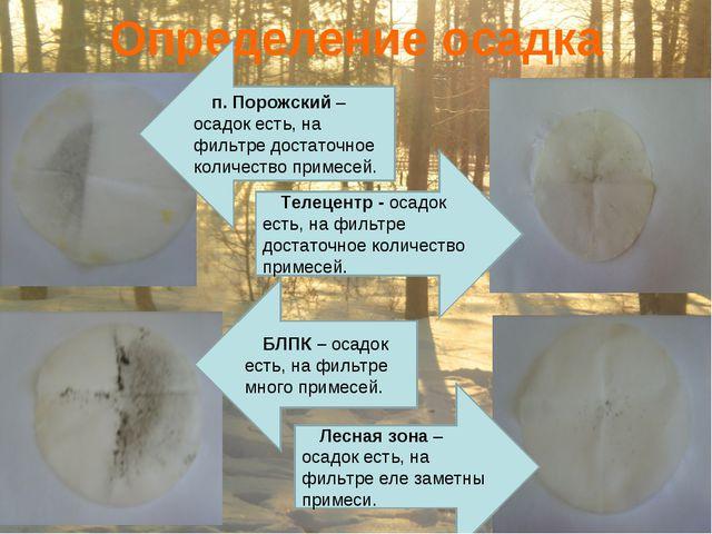 Определение осадка п. Порожский – осадок есть, на фильтре достаточное количес...