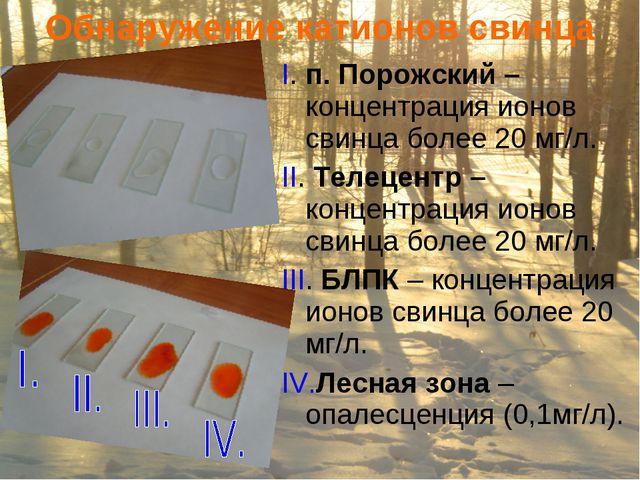 Обнаружение катионов свинца I. п. Порожский – концентрация ионов свинца более...