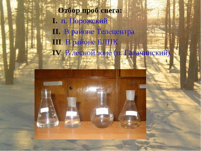 Отбор проб снега: I. п. Порожский II. В районе Телецентра III. В районе БЛПК...
