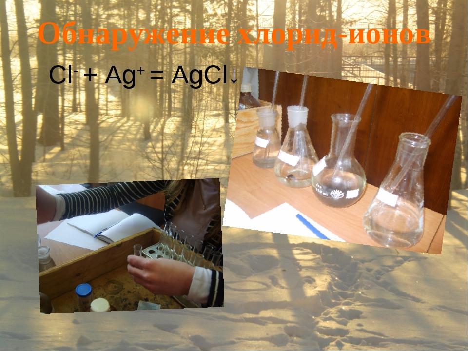 Обнаружение хлорид-ионов Cl- + Ag+ = AgCl↓
