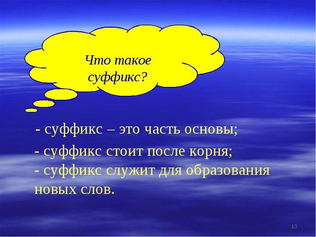 - суффикс – это часть основы; - суффикс стоит после корня; - суффикс служит...