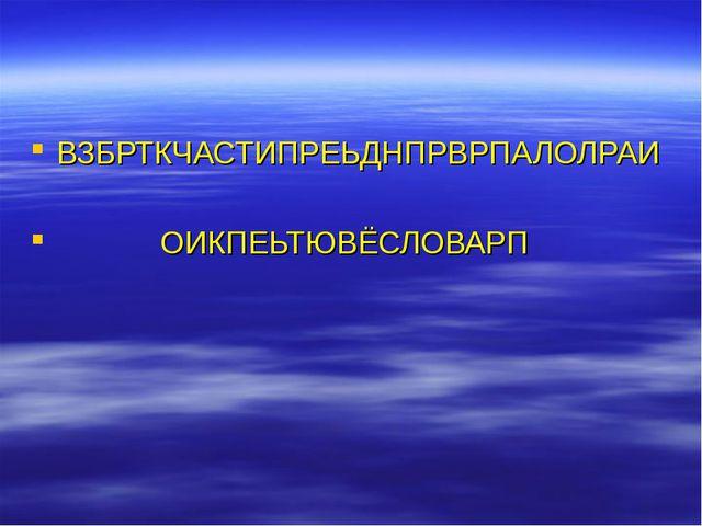ВЗБРТКЧАСТИПРЕЬДНПРВРПАЛОЛРАИ ОИКПЕЬТЮВЁСЛОВАРП