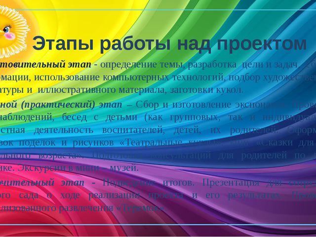 Этапы работы над проектом  Подготовительный этап - определение темы, разраб...