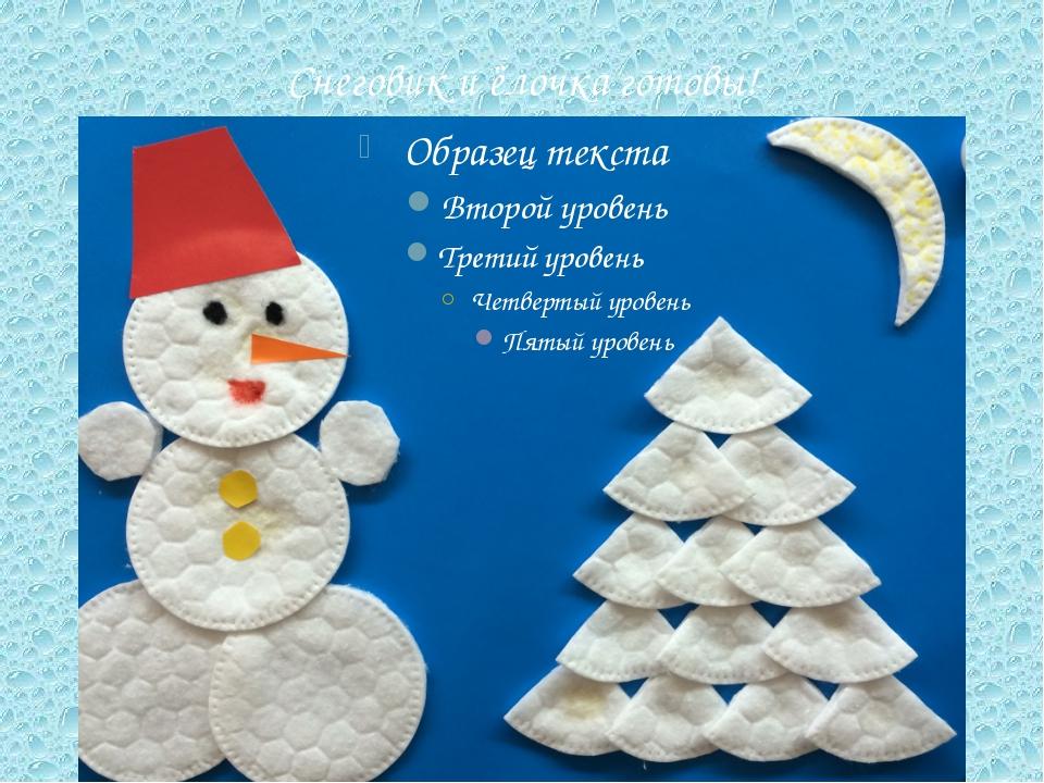Снеговик и ёлочка готовы!