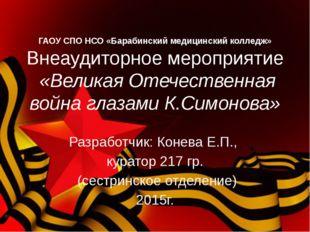 ГАОУ СПО НСО «Барабинский медицинский колледж» Внеаудиторное мероприятие «Вел