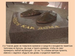 А в Томске даже не пожалели времени и средств и воздвигли памятник тапочкам