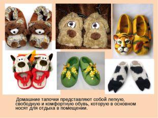 Домашние тапочки представляют собой легкую, свободную и комфортную обувь, ко
