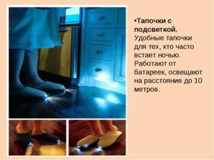 Тапочки с подсветкой. Удобные тапочки для тех, кто часто встает ночью. Работа