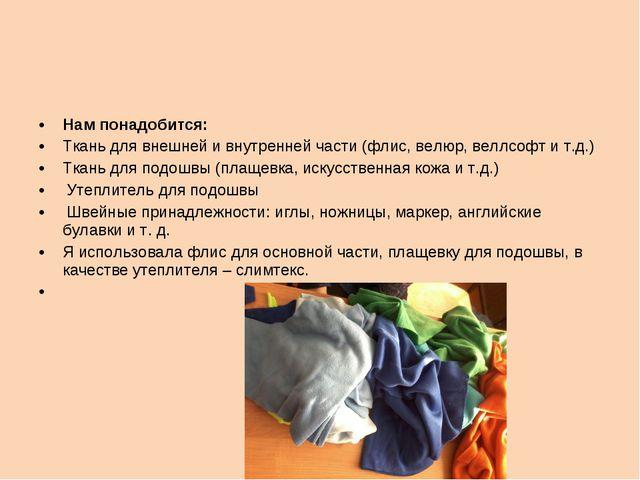 Нам понадобится: Ткань для внешней и внутренней части (флис, велюр, веллсофт...