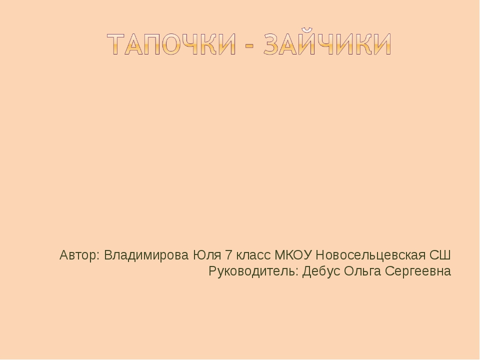 Автор: Владимирова Юля 7 класс МКОУ Новосельцевская СШ Руководитель: Дебус О...