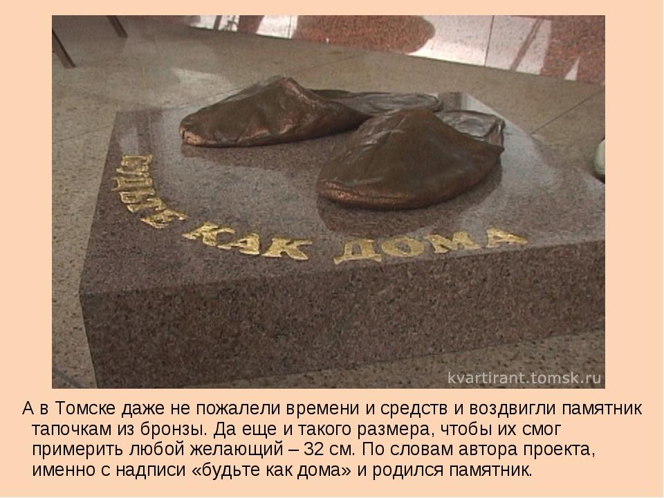 А в Томске даже не пожалели времени и средств и воздвигли памятник тапочкам...