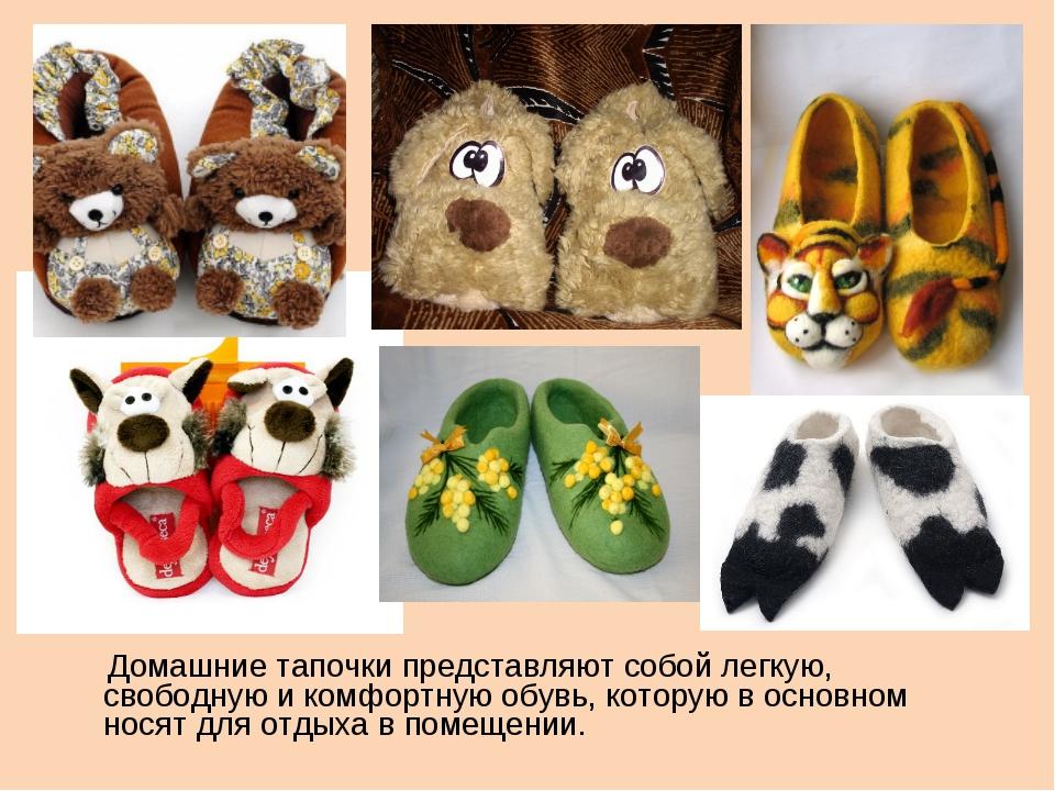 Домашние тапочки представляют собой легкую, свободную и комфортную обувь, ко...