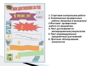 1. Стартовая контрольная работа 2. Комплексные проверочные работы (входные и