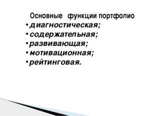 Основные функции портфолио диагностическая; содержательная; развивающая; моти