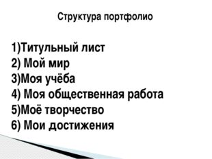Структура портфолио 1)Титульный лист 2) Мой мир 3)Моя учёба 4) Моя общественн