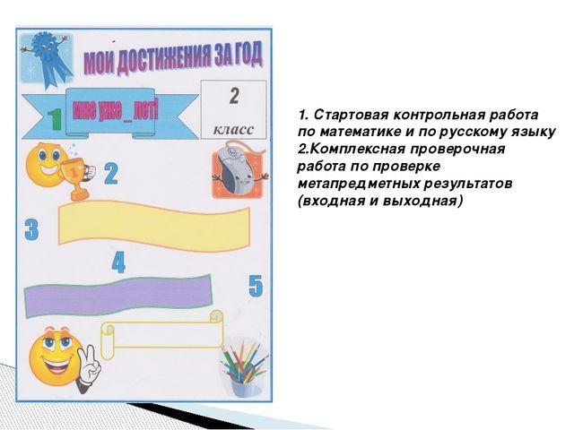 1. Стартовая контрольная работа по математике и по русскому языку 2.Комплексн...