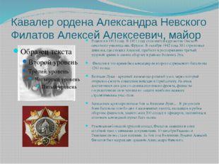 Кавалер ордена Александра Невского Филатов Алексей Алексеевич, майор Родился