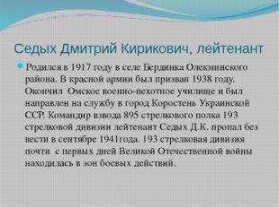 Седых Дмитрий Кирикович, лейтенант Родился в 1917 году в селе Бердинка Олекми