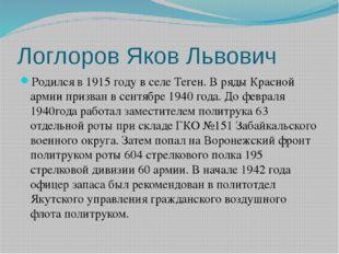 Логлоров Яков Львович Родился в 1915 году в селе Теген. В ряды Красной армии