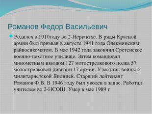 Романов Федор Васильевич Родился в 1910году во 2-Нерюктяе. В ряды Красной арм
