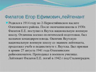 Филатов Егор Ефимович,лейтенант Родился в 1914 году во 2-Нерюктяйинском насле